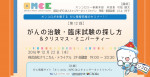 ONCOLO Meets Cancer Experts(OMCE)参加者募集!