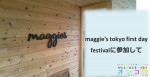 maggie's tokyo first day festivalに参加して