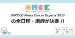 ONCOLO Meets Cancer Experts(OMCE)2017の全日程・講師が決定