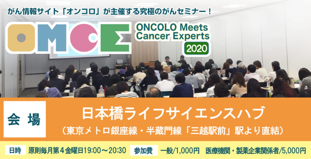 ONCOLO Meets Cancer Experts(OMCE)2020 セミナー動画