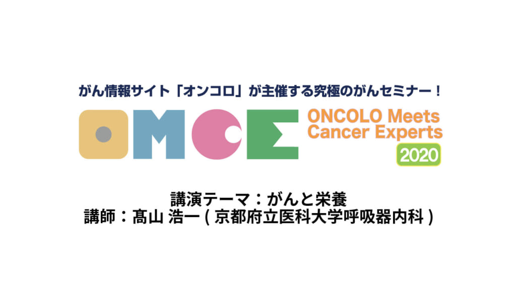 【第52回 がんと栄養】</br>Oncolo Meets Cancer Experts 2020