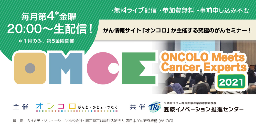 がん医療セミナー ONCOLO Meets Cancer Experts</br>(OMCE)2021
