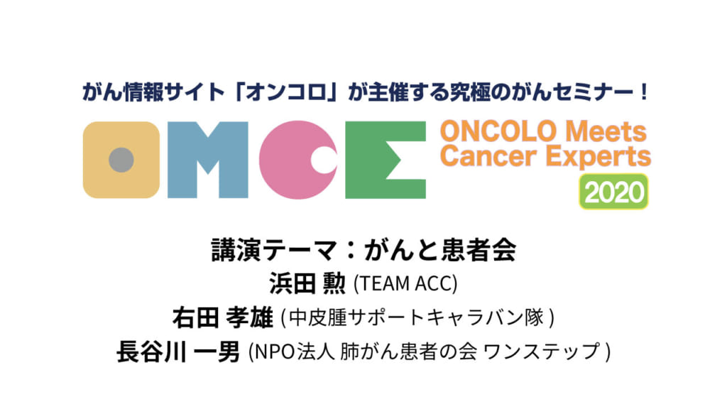 【第59回 がんと患者会】<br>Oncolo Meets Cancer Experts 2020