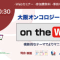 大阪オンコロジーセミナー Meeting the Cancer Experts2021「on the WEB」