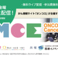 がん医療セミナー ONCOLO Meets Cancer Experts(OMCE)2021